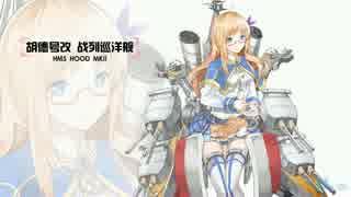 中国版艦これ「戦艦少女」の最新版がなんか凄い件
