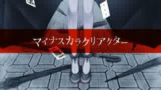 【結月ゆかりV4】 マイナスカラクリアクタ