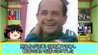 【ゆっくり解説】F1の話をしましょうか?Rd39「ロベルト・モレノ」