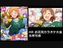 アイドルマスターミリオンライブ! Dreaming! TVCMとゲーム内カード比較
