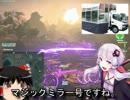 【Planetside2】33 迷彩対迷彩【ほしそば】