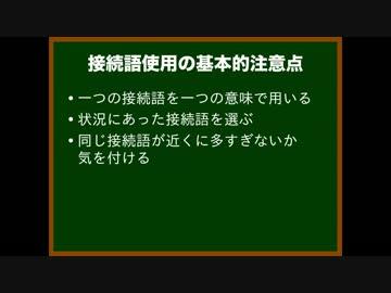 【改訂版】ゆっくりが論文の書き方を教えるよ 第11回 接続語の用法