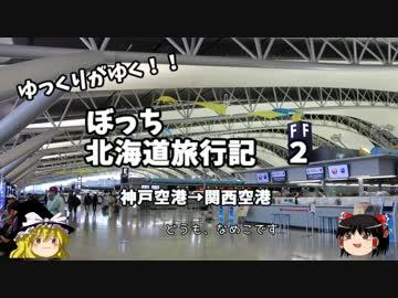 【ゆっくり】北海道旅行記 2 神戸空港→関西空港