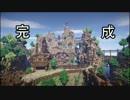 【Minecraft】ゆっくり街を広げていくよ part21-3