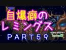 自爆癖のレミングス~勝手に自爆縛り~ PART59(Taxing編#11)