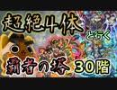 【モンスト実況】超絶4体と挑む覇者の塔30階【封印の破壊神-序-】