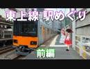 ゆかれいむで東上線駅めぐり~前編~