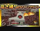 【Minecraft】高さ縛りのマインクラフト 第61話【ゆっくり実況】