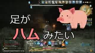 【実況】FF14 完全初見プレイ! part14