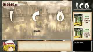 【RTA】ICO・PS3版 JPN_Any%_1:33:31【Par