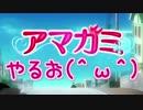 【実況】アマガミやるお(^ω^)part1