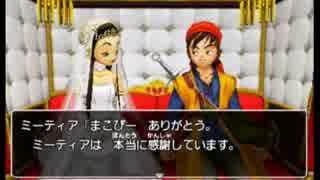 3DS版 ドラゴンクエスト8 追加隠しED (ネタバレ注意)