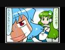 東方4コマ「がんばれ小傘さん」97 西日本漫遊編 丁の巻