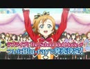 「ラブライブ!The School Idol Movie」Blu-ray12月15日発売告知TVCM