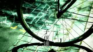 【GUMI】古臭い子供達【オリジナル】 thumbnail