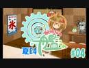 【ゆっくり実況】タウイ提督と妖精さんの艦これ・弐式#04