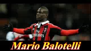 【AC Milan】 2013-2014 マリオ・バロテッリ ゴール集