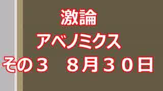 【激論】アベノミクス3(カツトシ、赤ペン、侍J、城南、福山、沢村)