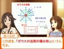 雪歩と学ぶ高校物理4-2-5【ガウスの発散定理】