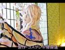【刀剣乱舞】宗三左文字の作り方●袈裟編【藤森蓮】