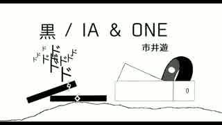 黒 / 市井遊 feat.IA&ONE