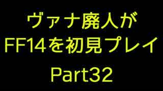 【字幕プレイ】ヴァナ廃人がFF14を初見プ