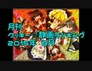 月刊クッキー☆静画ランキング 2015年8月