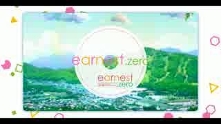 earnest.zero【クロスフェード】