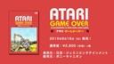 ATARI GAME OVER(字幕版) 予告編(180秒ver.)