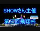 【実況】 実況初心者による第三回飛翔杯2GP目【マリオカート8】