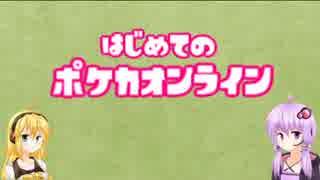 【PTCGO】#1 はじめてのポケカオンライン