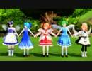 【東方MMD】三月精の日常~夏