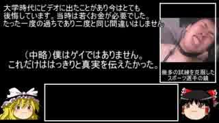 【ホモと学ぶ社会学とジェンダー】導入編