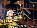 【叩いてみた】Final Fantasy XIII 「閃光」by RYUGA