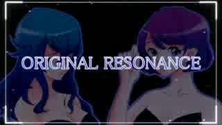ORIGINAL RESONANCE...RyO&えみぃ