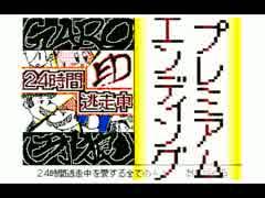 24時間逃走中(71~最終話)