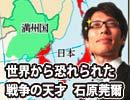 世界から恐れられた、戦争の天才 石原莞爾(8/8)|竹田恒泰チャンネル特番