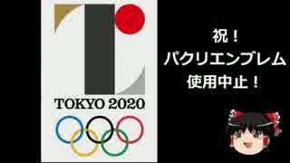 【ゆっくり保守】五輪エンブレム、東京都は既に4600万円分発注