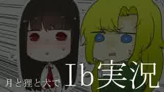 【刀剣乱舞】月と狸と犬でIb実況9【偽実