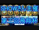 【実況】 実況初心者による第三回飛翔杯3GP目【マリオカート8】