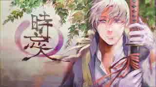 【人力刀剣】へし切長谷部に時l忘l人UTAってもらった thumbnail