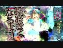 【WLW】アリスちゃんとグンマー人の戯れ その2【A2】