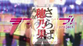 さらば高坂穂乃果 -μ's ファイナルラブライブ!-DIRECTOR'S CUT EDITION-