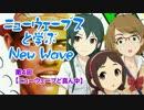 ニューウェーブスと学ぶNew Wave 第4回【ニューウェーブど真ん中】