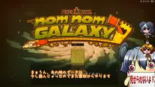 [ゆっくり実況] NomNomGalaxy その1