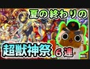 【モンスト実況】夏の終わりの超獣神祭【6連】