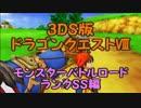【3DS版DQ8】モンスターバトルロード ランクSS【ゆっくり実況】