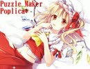 【東方ヴォーカル】 Puzzle Maker 【Poplica*】