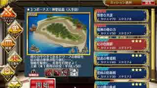 【千年戦争アイギス】紅の包囲網 ☆3【8月王子】