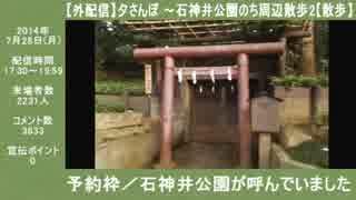 ハシケン 外配信_総集編 2014年07月28日